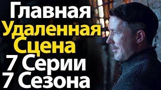 О Главной Удаленной Сцене 7 Серии 7 Сезона Игры Престолов