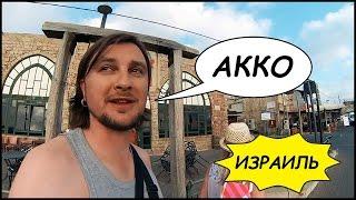 ИЗРАИЛЬ: АККО, Туннель Тамплиеров, Ресторан URI BURI. Центр Азриэли! #16(Продолжаем гулять по древнему городу Акко. Мы спустимся и пройдемся по туннелю Тамплиеров, посмотрим набер..., 2015-07-25T14:48:47.000Z)