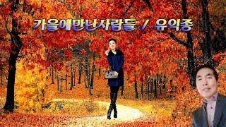 ♧ 가을에 만난 사람들 / 유익종 ♧ 입채영상 (가사첨부) K-POP