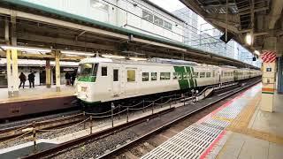 東海道本線 185系 特急踊り子 東京駅 回送