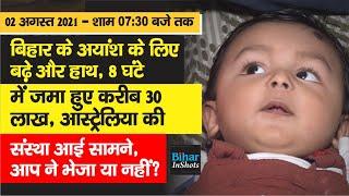 Bihar के Ayansh के लिए Australia की संस्था आई सामने, Dollar में मदद, 16 Crore's Injection की जरूरत