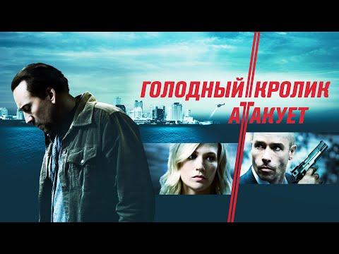 Голодный кролик атакует (Фильм 2011) Боевик, триллер, драма, криминал, детектив - Видео онлайн