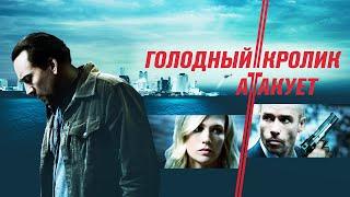 Голодный кролик атакует (Фильм 2011) Боевик, триллер, драма, криминал, детектив