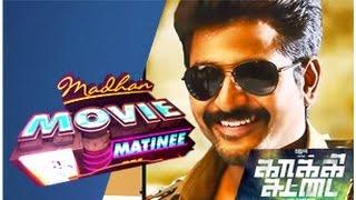 Madhan Movie Matinee (01/03/2015)