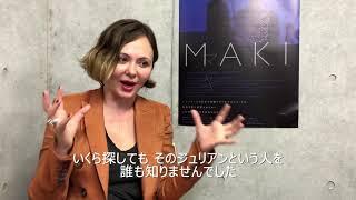 ストーリー> ニューヨークの日本人高級クラブ。マキはホステスとしてミ...