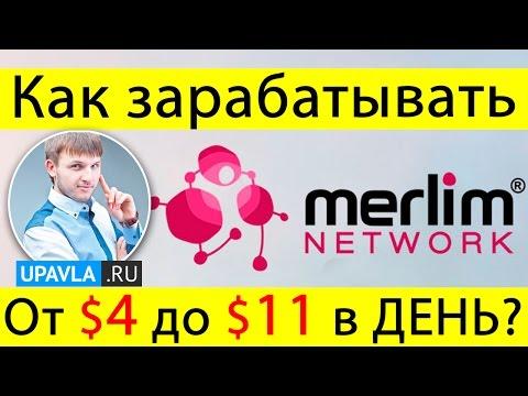 Merlin Network | Инструкция - Как установить игру? Как играть? Сколько играть? Куда нажимать?