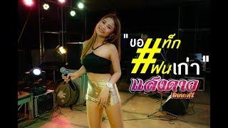 ขอแท็กแฟนเก่า : ต้าร์ ตจว  cover แสดงสดโดยน้องเเสงดาว PTmusic ณ พิบูลฯ อุบลราชธานี