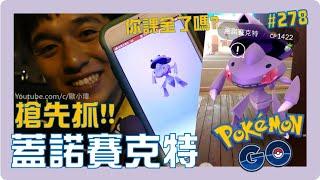 搶先抓!神速的蓋諾賽克特!!古生代寶可夢之謎!!! [遊戲]Pokémon GO EP.278