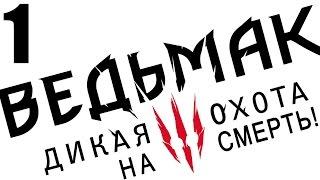 """прохождение Ведьмак 3: Дикая охота (сложность """"на смерть"""") #1"""