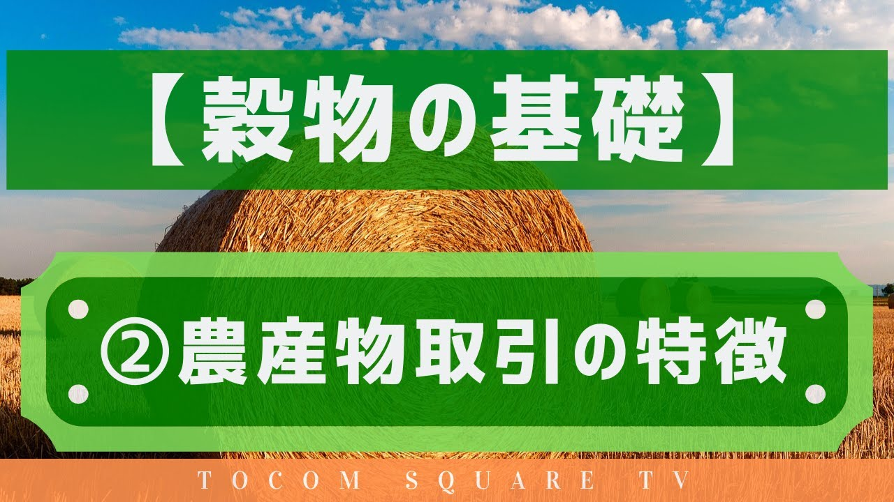 穀物の基礎知識②農産物取引の特徴「TOCOMスクエアTV」商品先物相場展望