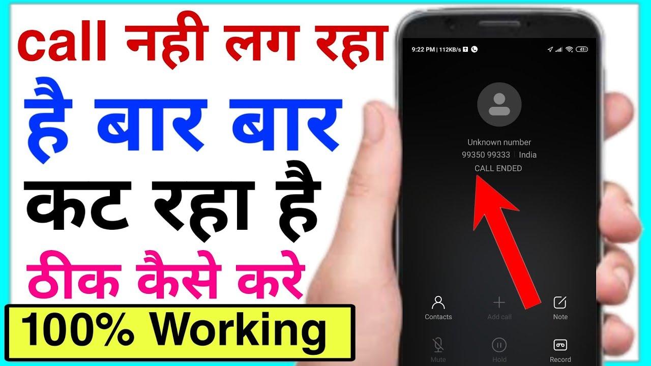 call bar bar cut ho raha hai to kya kare | call nahi lag raha kya kare | how to fix call cut problem