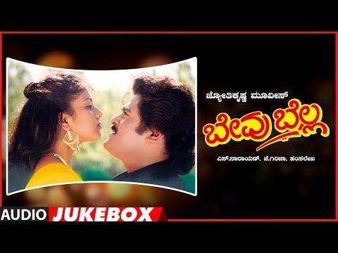 Kannada Movie Full Songs | Bevu Bella | Kannada Hit Songs | Kannada Old Hit Songs