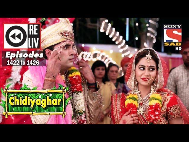 weekly-reliv-chidiyaghar-15th-may-to-19th-may-2017-episode-1422-to-1426