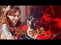 كوني امرأة خطرة - كاظم الساهر Multicouples Collab || Kadim Al Sahir - Koni Imraatan