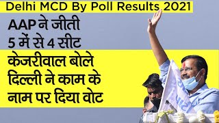 Delhi MCD Election Results 2021: AAP ने जीती 5 में से 4 सीट, Kejriwal बोले - काम के नाम पर मिला वोट – Watch Video