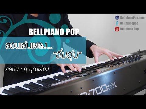 สอนเล่นเปียโนเพลงอิ่มอุ่น ศุ บญเลี้ยง By Bellpianopop ^ ^