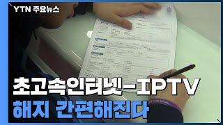 까다로왔던 '초고속인터넷-IPTV' 해지…