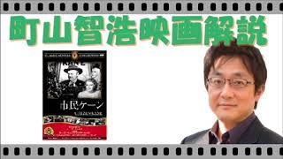 【町山智浩】映画史上の最高傑作『市民ケーン』