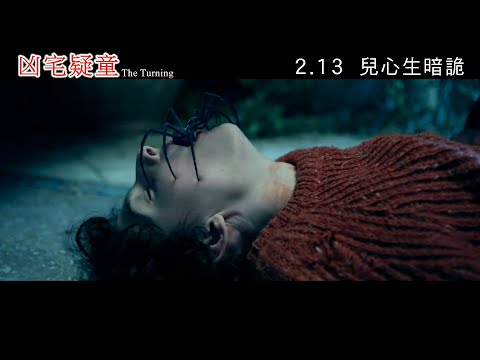 凶宅疑童 (Onyx版) (The Turning)電影預告
