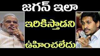 YS Jagan Master  Plan Shocked Modi and Chandar babu    2day 2morrow