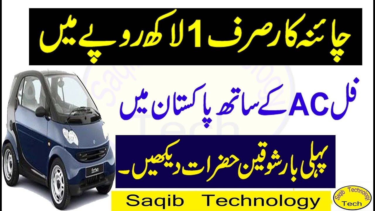 China Motor Car Just 1 Lakh Rupees Only New Offer In Pakistan Watch