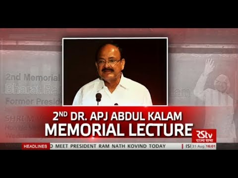 Discourse on 2nd Dr. A.P.J. Abdul Kalam Memorial Lecture