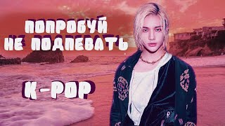 ПОПРОБУЙ НЕ ПОДПЕВАТЬ K-POP/2020 / K-POP Playlist / J_C