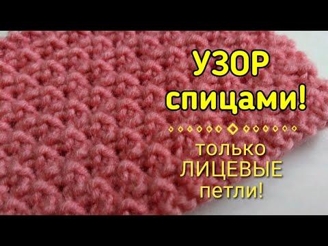 Узоры плотные вязания спицами