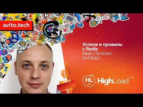 Успехи и провалы с Redis / Иван Летенко (Infobip)