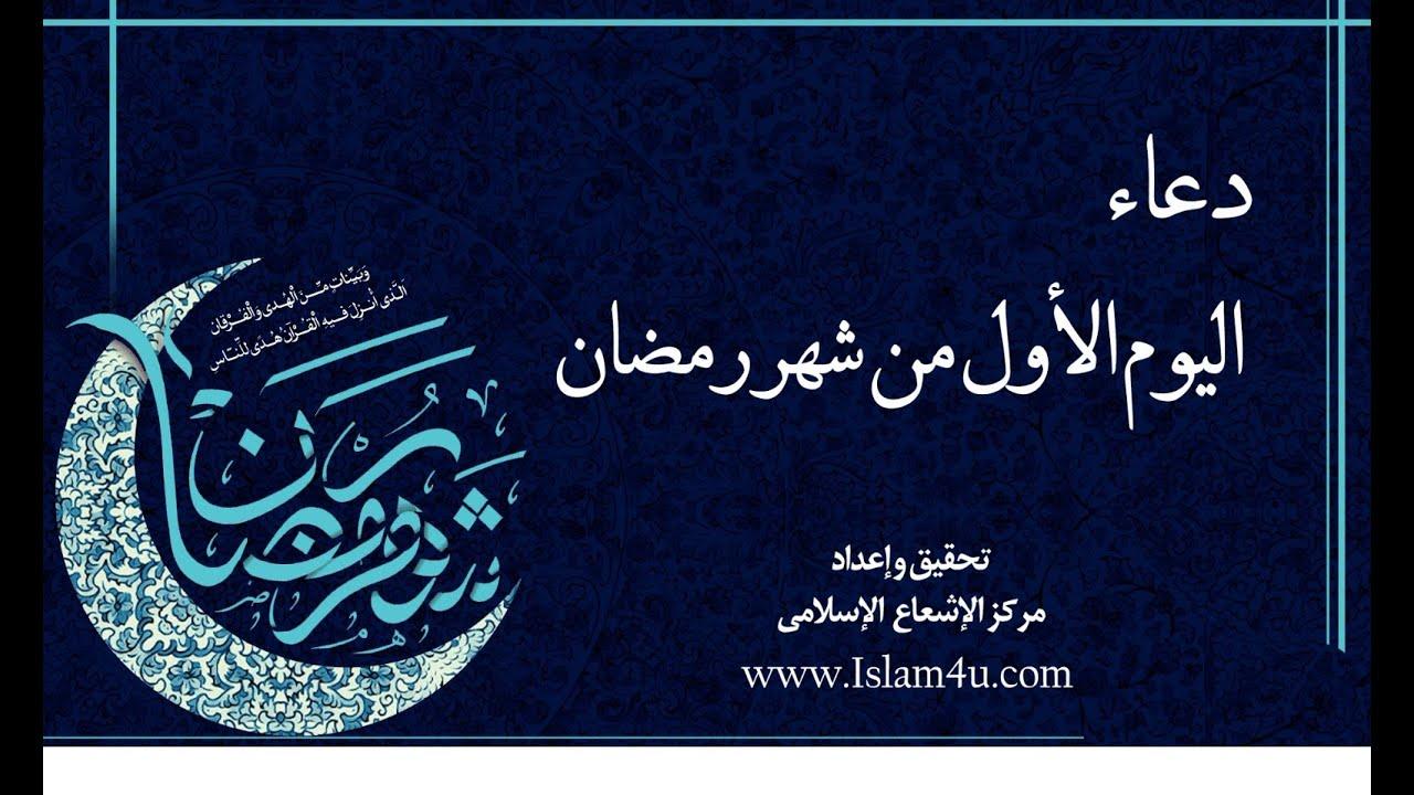 دعاء اليوم الاول من شهر رمضان بصوت السيد امير الحسيني Youtube