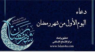 دعاء اليوم الاول من شهر رمضان بصوت السيد امير الحسيني
