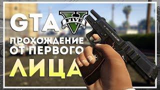 GTA 5 Прохождение от Первого Лица. Воссоединение #2