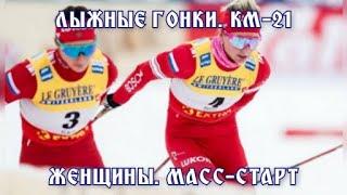 Женщины Масс старт 10 км Лыжные гонки Свободный стиль Кубок мира в Энгадин