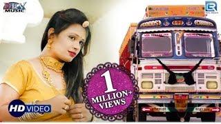 Neelu Rangili Exclusive Song 2018   पंजाबी ट्रक   Rajasthani DJ Song   Punjabi Truck   HD VIDEO Song