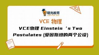 VCE物理 Einstein's Two Postulates 爱因斯坦的两个公设