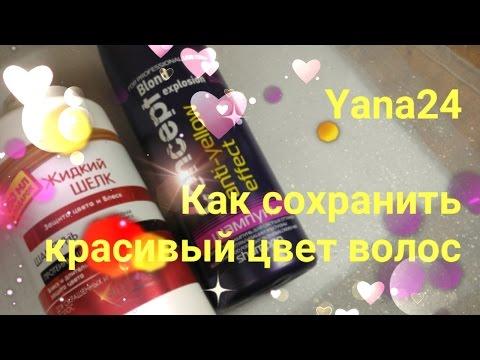 Шампунь от желтизны волос: выбор шампуня убирающего