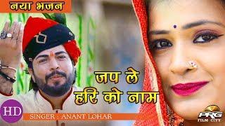 जप ले हरी का नाम | Jap Le Hari Ka Naam | नया बहुत सुरीला और सुन्दर भजन | Anant Lohar