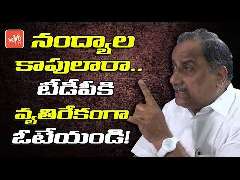 నంద్యాల కాపులారా టీడీపీకి ఓటువేయద్దు | Mudragada Calls Kapu Community Against to TDP |  YOYO TV