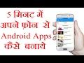5 मिनट में अपने फ़ोन से Android App कैसे बनाये
