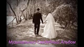 Христианский Музыкальный Свадебный Альбом