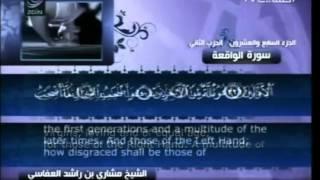 Surah 56   Al Waqiah with English translation   Mishary bin Rashid Al Afasy سورة الواقعه