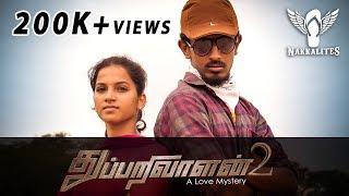Thupparivalan-2  - A Love Mystery - Spoof - Nakkalites