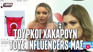 Τούρκοι Χακάρουν Ελληνίδες Σελέμπριτυ & Ινφλουένσερς | Luben TV
