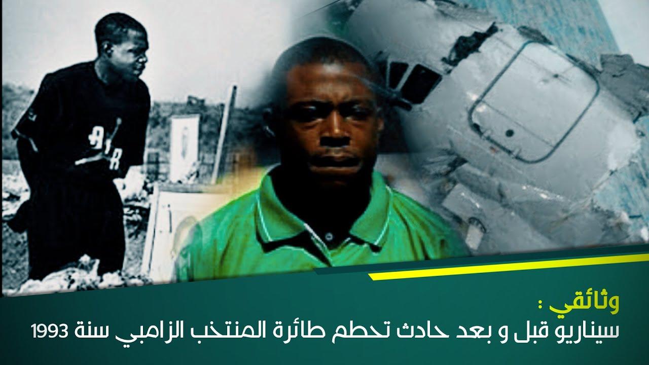 اللاعب 13 - قصة تحطم طائرة المنتخب الزامبي 1993 - وثائقي