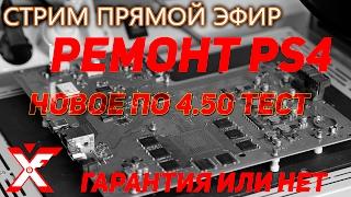Ремонт PS4 по гарантии или нет (поболтаем о ПО 4.50 тест)(, 2017-02-05T13:28:44.000Z)