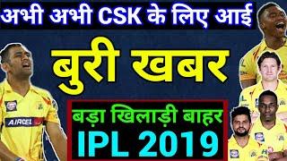 IPL 2019: बुरी खबर, CSK का बड़ा खिलाड़ी हुआ चोटिल, अब क्या होगा?