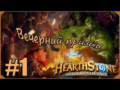 Hearthstone: Вечерний Призыв #1