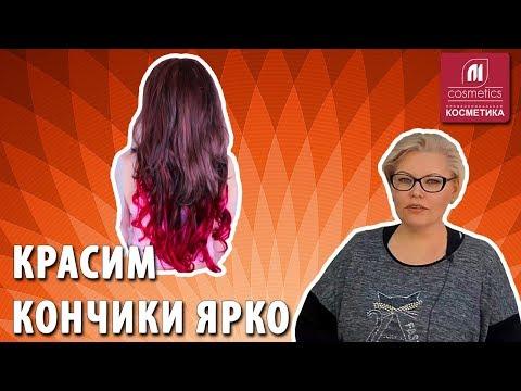 Как покрасить кончики волос, не затрагивая прикорневую зону ? Как покрасить волосы в яркие пряди ?
