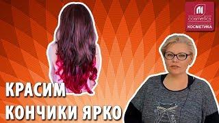 видео Как покрасить кончики волос в домашних условиях?