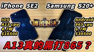 【手機實測】蘋果A13處理器真的屌打安卓高通865嗎!?iPhone SE2 vs Samsung S20+【夢想霖DreamLin】